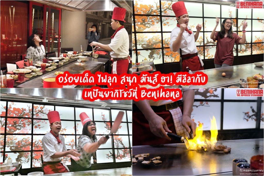 Benihana The Japanese Steakhouse at AVANI Atrium Bangkok