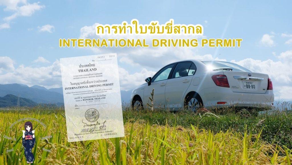 International Driving Permit_Thailand_1