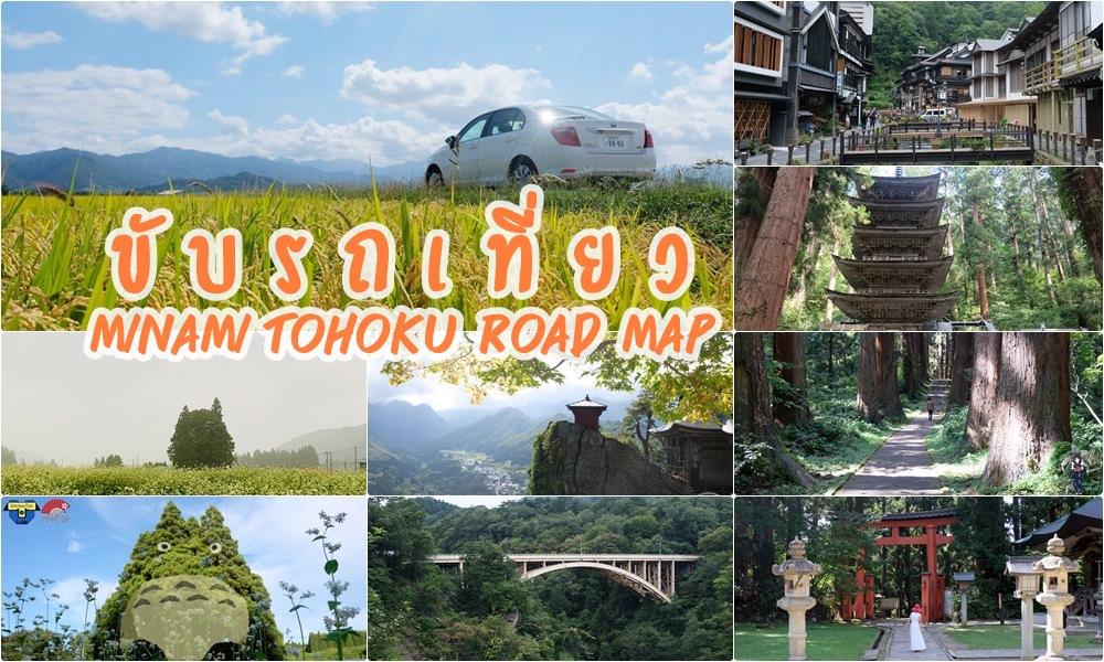 Minami Tohoku Road Map Trip_Cover 3