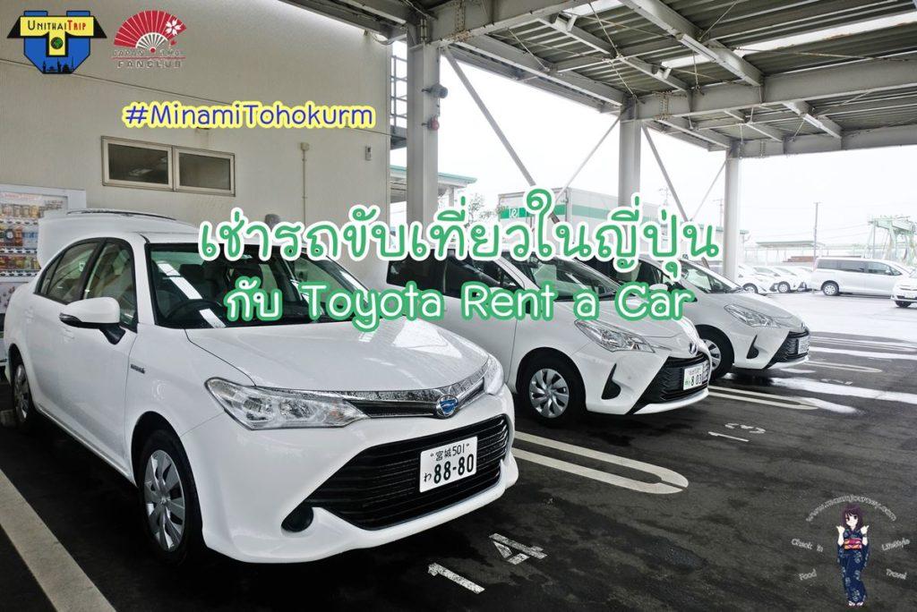 Toyata rent a car-1