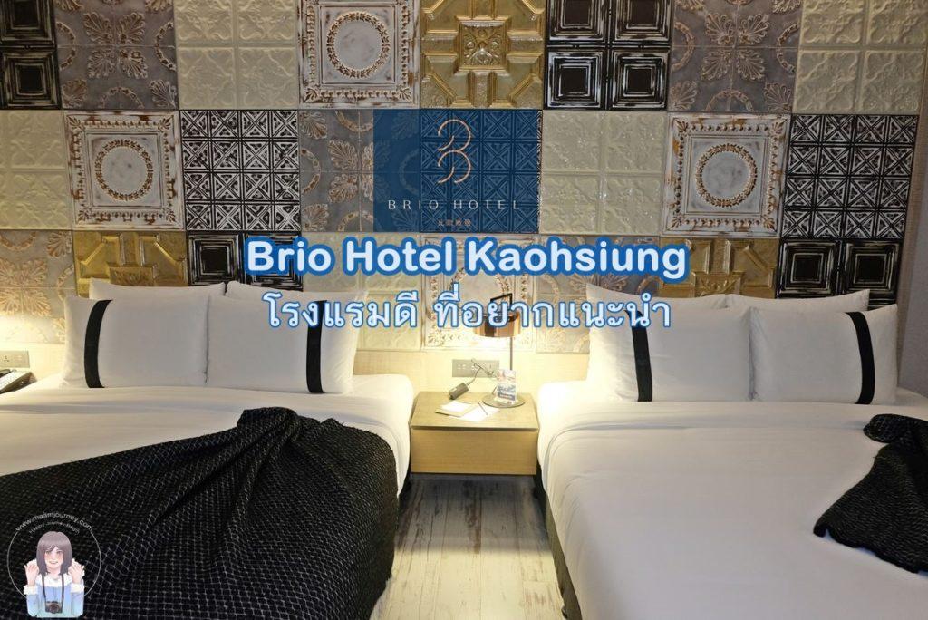 Brio Hotel Kaohsiung
