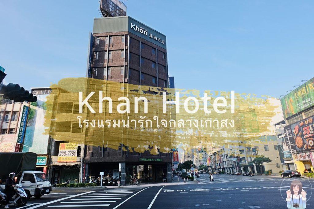 Khan Hotel Kaohsiung Taiwan