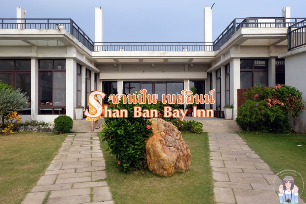 Shanban Bay Inn