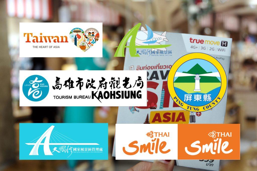 Sponsor Pingtung Kaohsiung