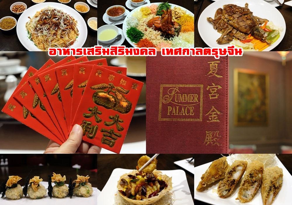Chinese New Year_Summer Palace_InterContinental Bangkok