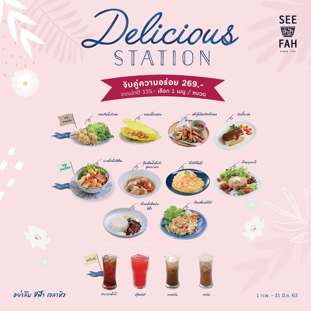 Delicious-Station-269