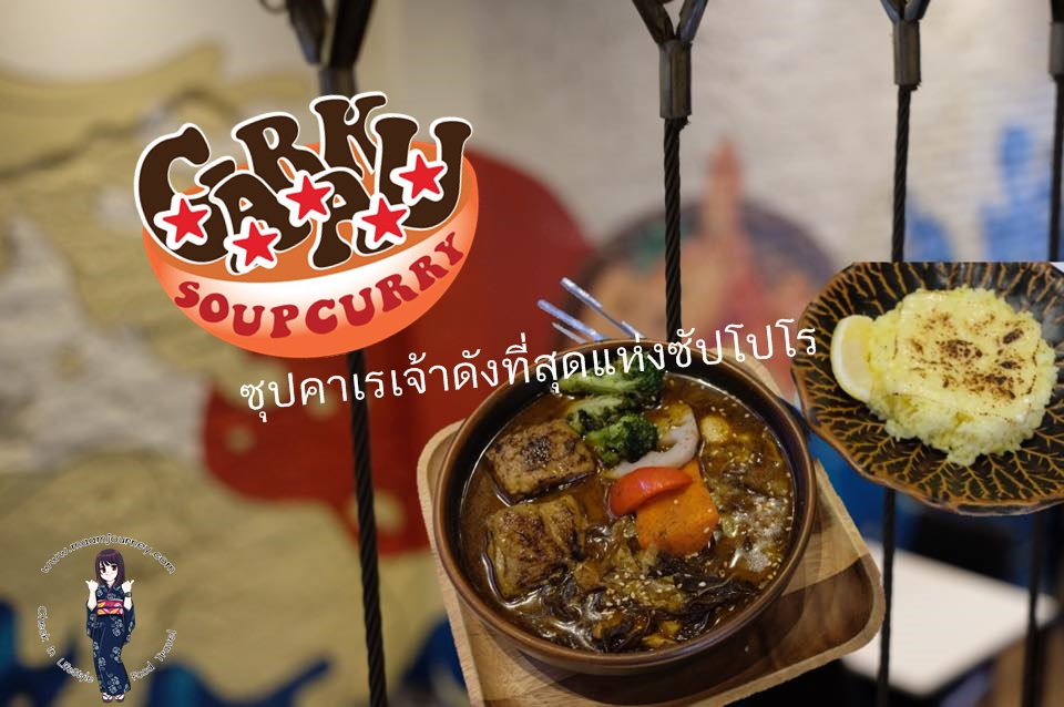 Garaku Thailand Curry