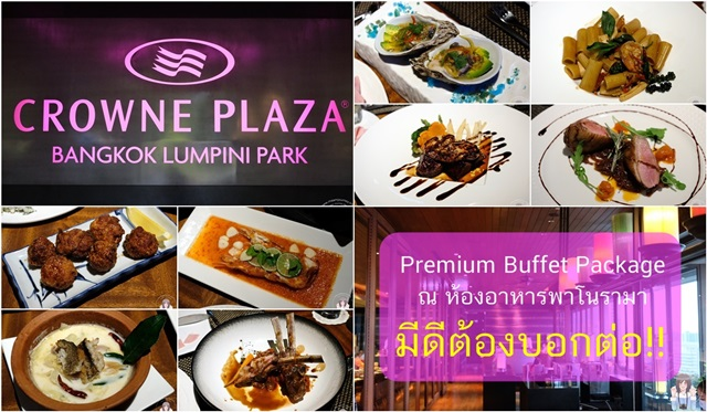 Panorama Crowne Plaza Lumpini Park