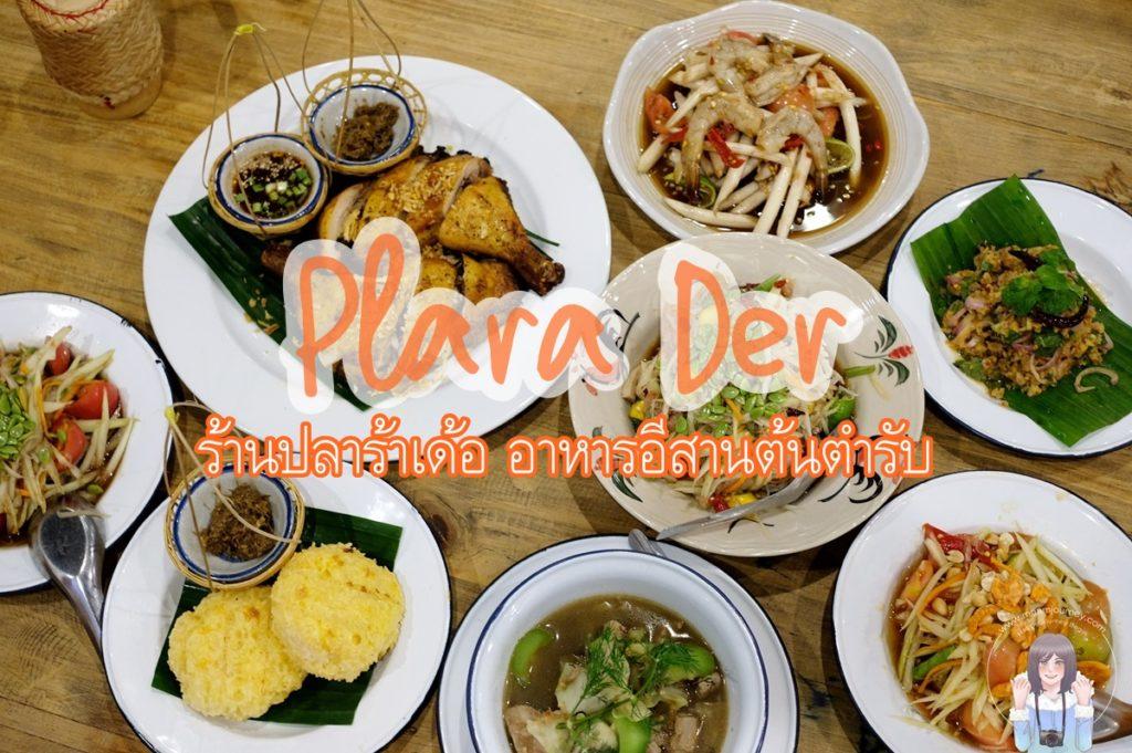 Plara Der - ร้านปลาร้าเด้อ