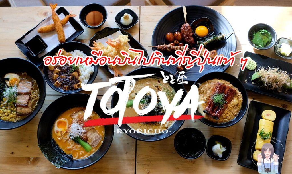 Totoya Ryoricho