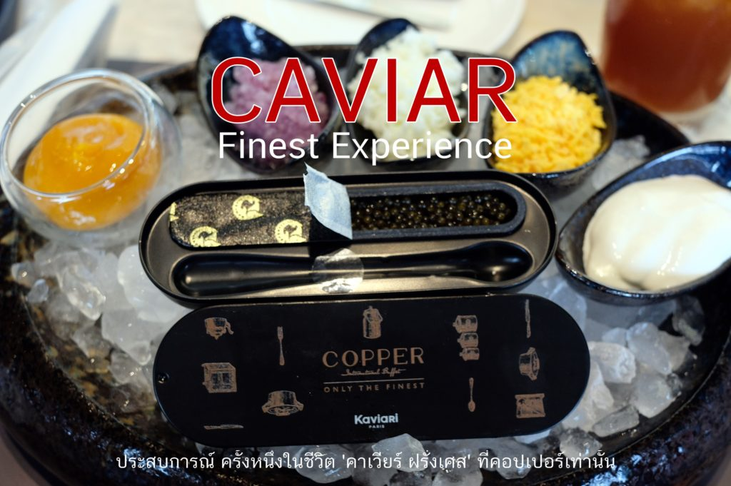 Copper Buffet X Kaviari