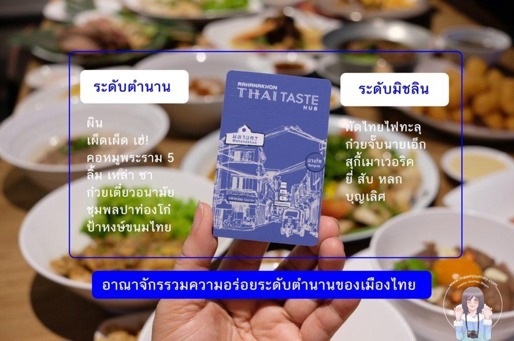 Thai Taste Hub Mahanakhon CUBE