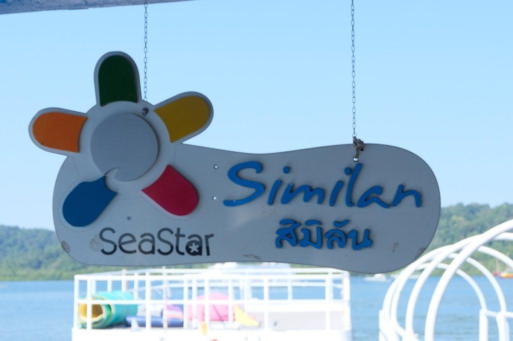 Seastar Happy Journey  อบอุ่นเหมือนเที่ยวกับคนในครอบครัว
