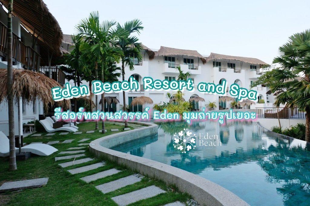 Eden Beach Resort and Spa