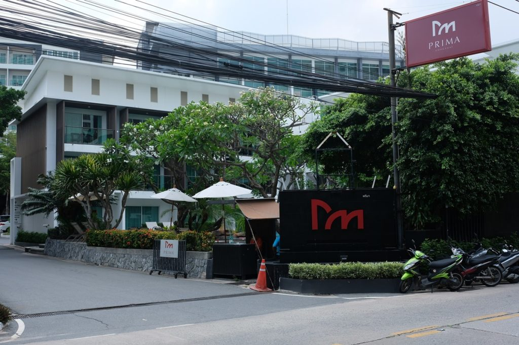 โรงแรม พรีม่า วงศ์อมาตย์