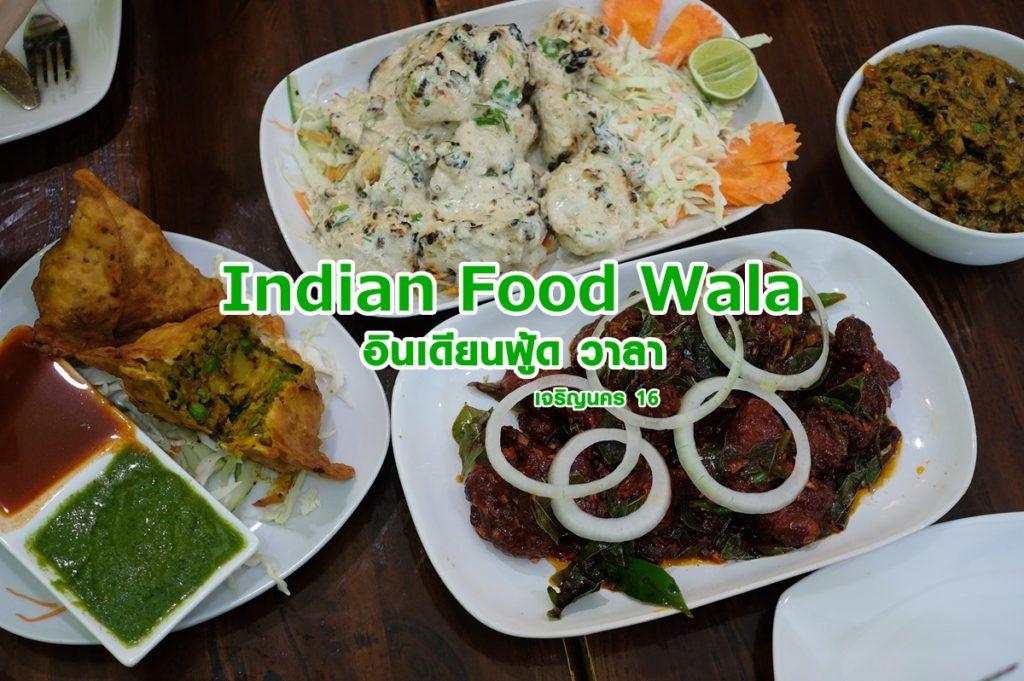 Indian Food Wala